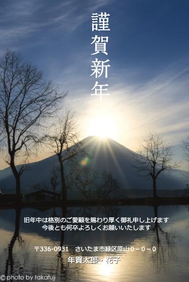 荘厳な富士山の写真は、気品あるメッセージを伝えるのに最適なテンプレートです