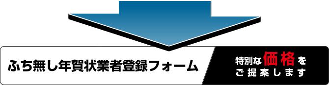 ふち無し年賀状印刷登録フォーム