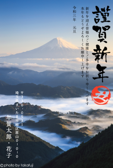 あさぎりの富士山から輝かしい新年の行末を感じずにはいられません。そんな富士山年賀状