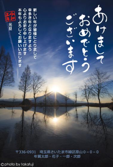 富士山からの初日の出は、壮観です。年賀状にいかがですか。
