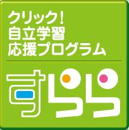 堀口塾 すららログインページ