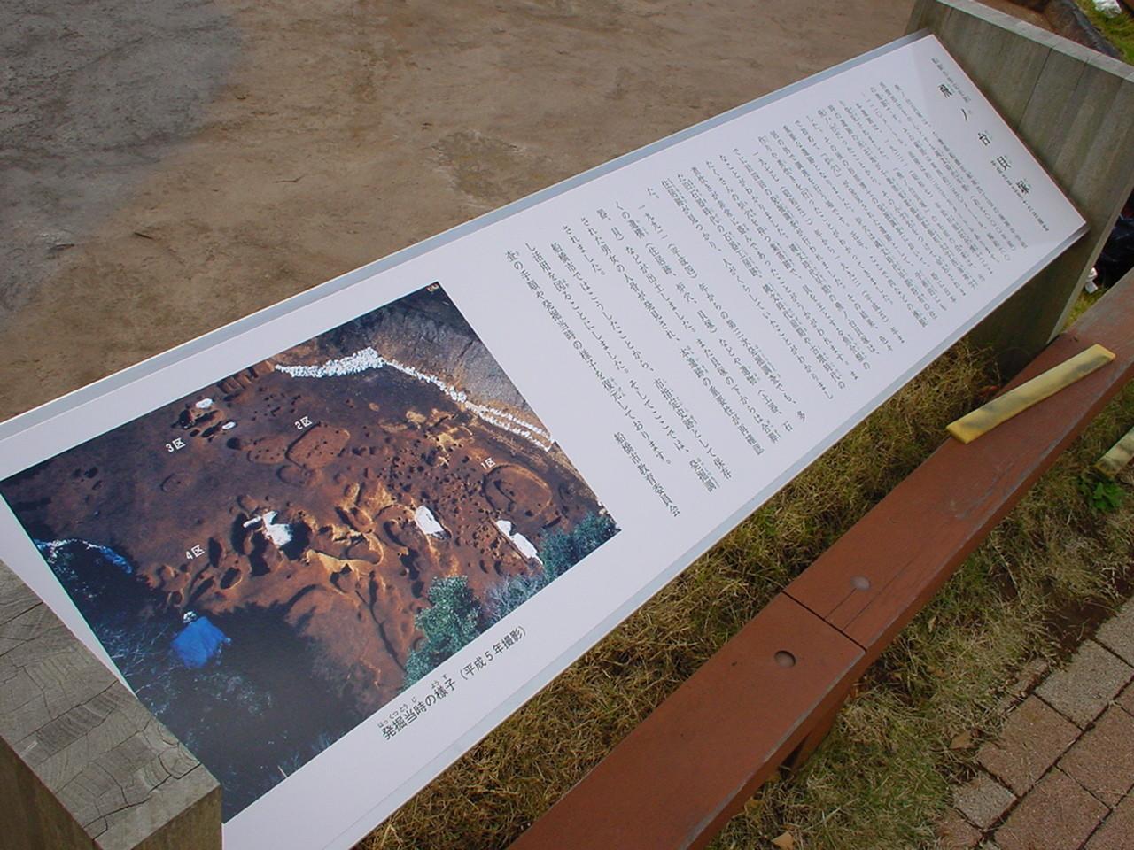 千葉県船橋市 飛ノ台史跡公園