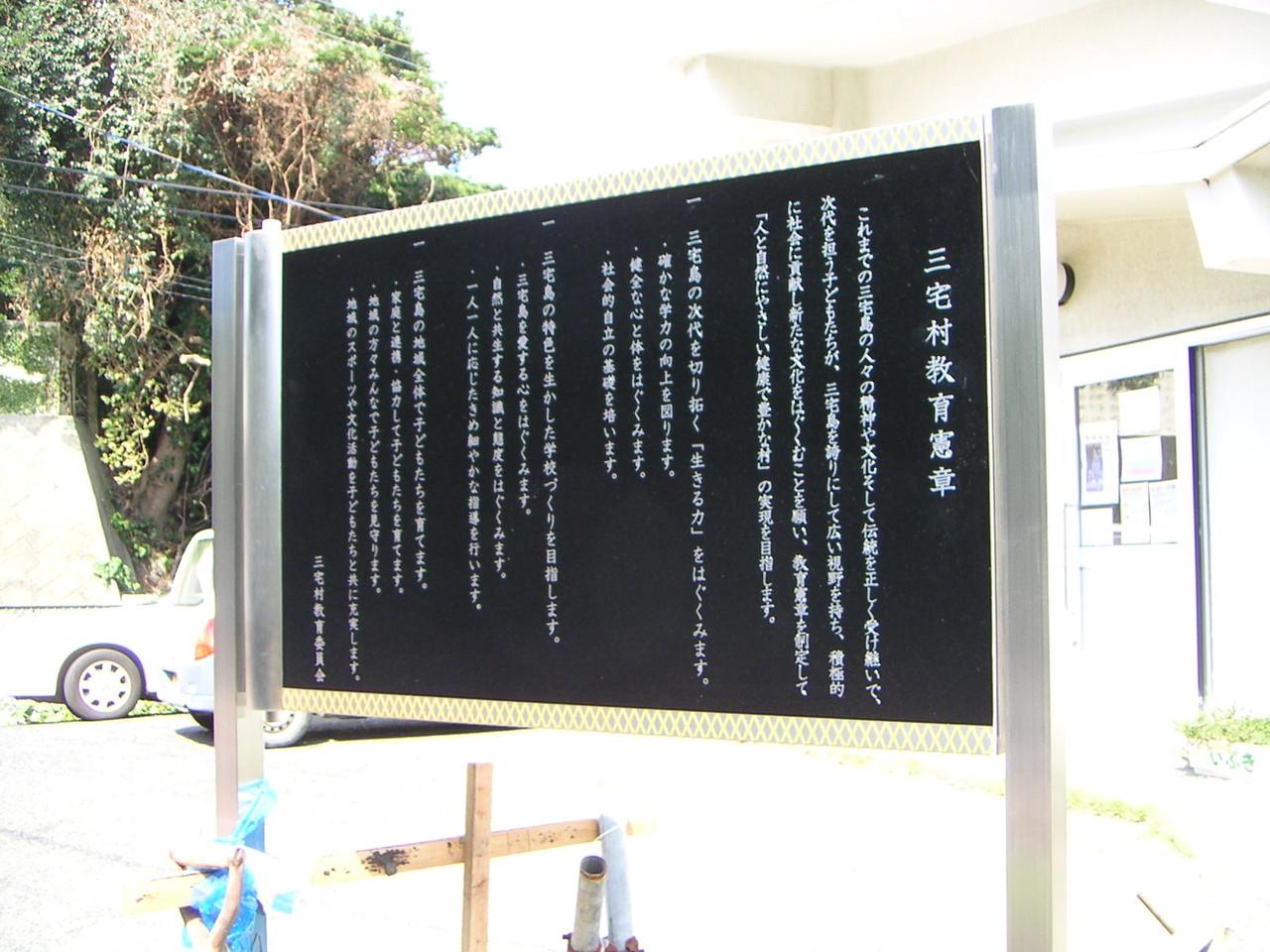 東京都三宅村 三宅島教育憲章