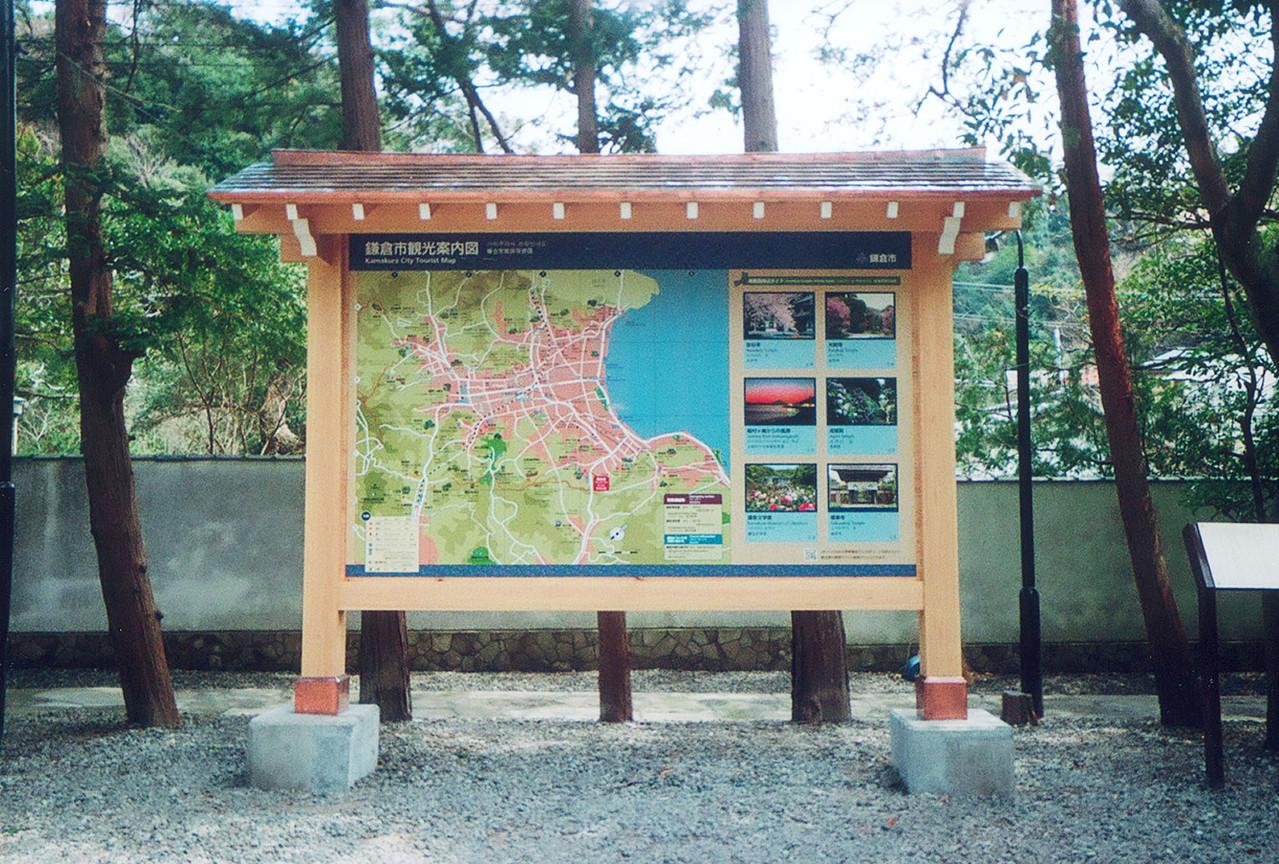 神奈川県鎌倉市 高徳院観光案内板