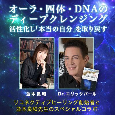 並木良和さんとDr.エリックパールのコラボセミナー