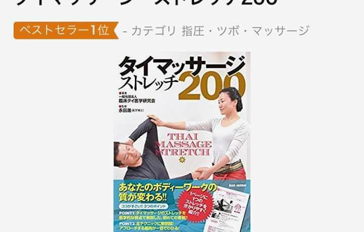 ストレッチ200講座始まります