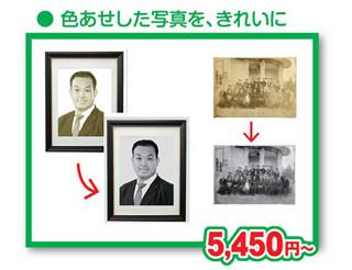 遺影写真・古い写真の修復複製
