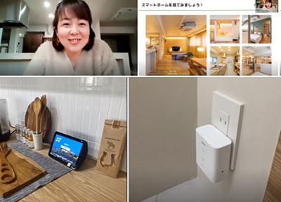 暮らし✖テクノロジー 今、手に入る少し先の未来「スマートホーム」を知ろう!