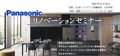 Panasonicリノベーションセミナー