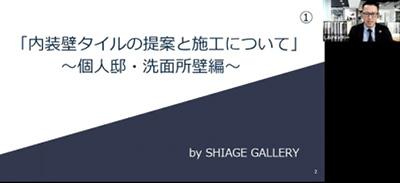 SHIAGE GALLERY 洗面壁タイル提案セミナー