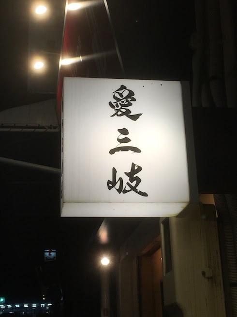 岐阜の夜に輝く愛三岐の看板。居酒屋さん?