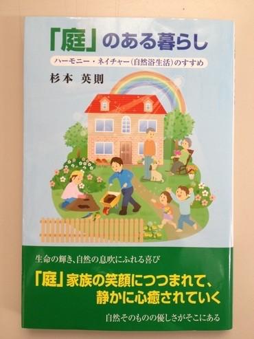 杉本氏の書いた庭のある暮らし