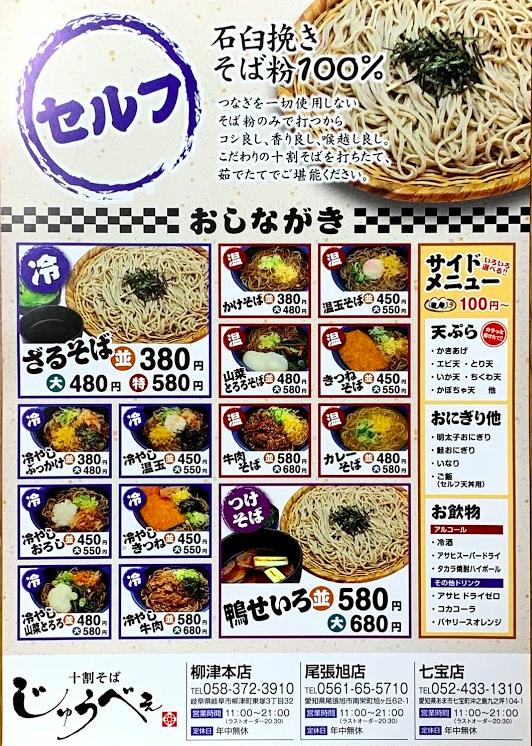 値段もお手頃!天ぷらなどのサイドメニューも充実!