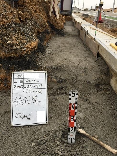 ブロック塀の基礎コンクリートの下地にもリサイクル砕石が使用されています