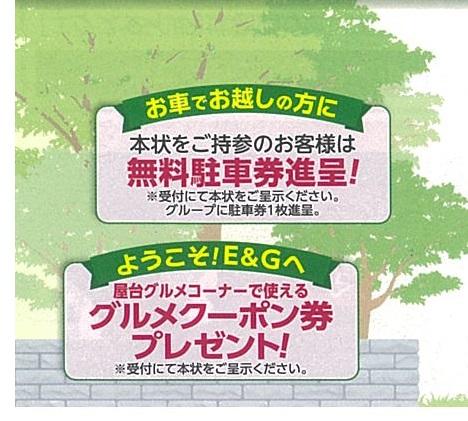 エクステリア&ガーデンフェア名古屋2017のご招待状で駐車場無料券!グルメクーポン券をゲット!