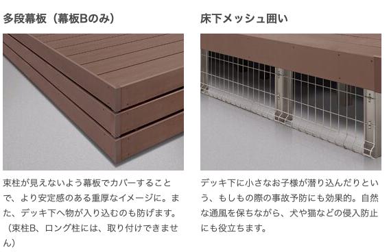 うっデッキの側面を収める方法は幕板とメッシュ囲い