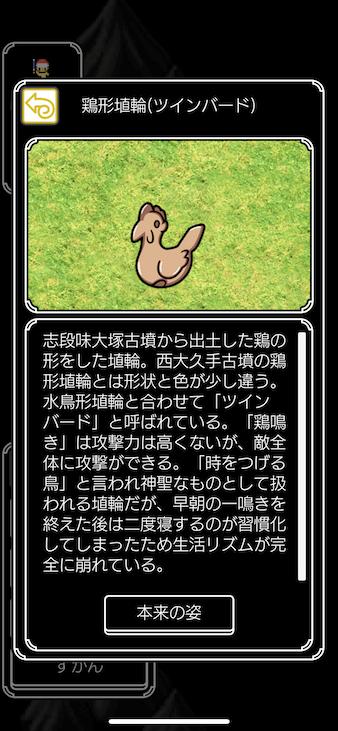 鶏型埴輪の説明