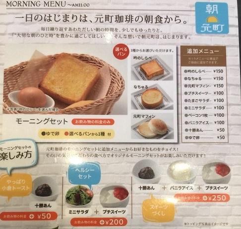 普通のモーニングはパンとゆで卵のみ。