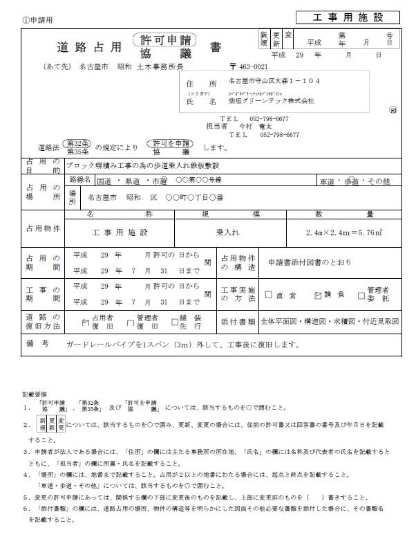 名古屋市に提出した、道路占用許可申請書です!!
