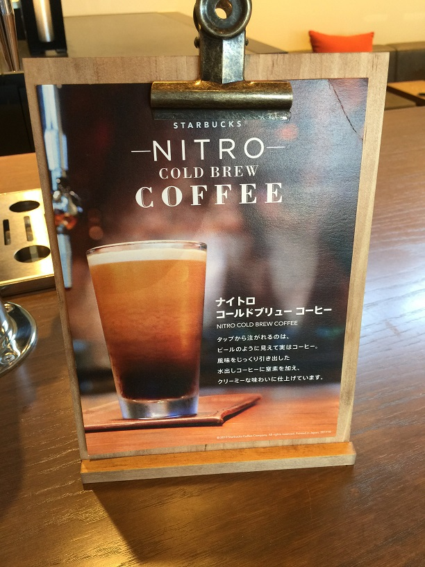 スターバックスのNitro コールドブリュー コーヒー。