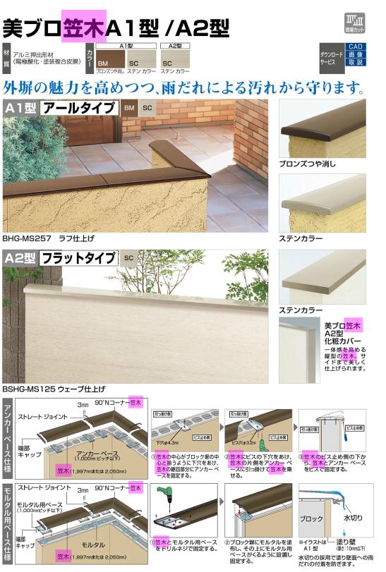 四国化成さんのアルミ笠木「美ブロ」。こちらから水切り構造の絵をおかりしたくらいなので構造はばっちり!