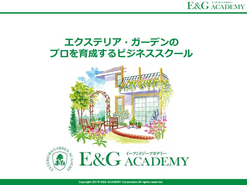 エクステリア&ガーデンを学ぶならE&Gアカデミーだと思う!早い ...