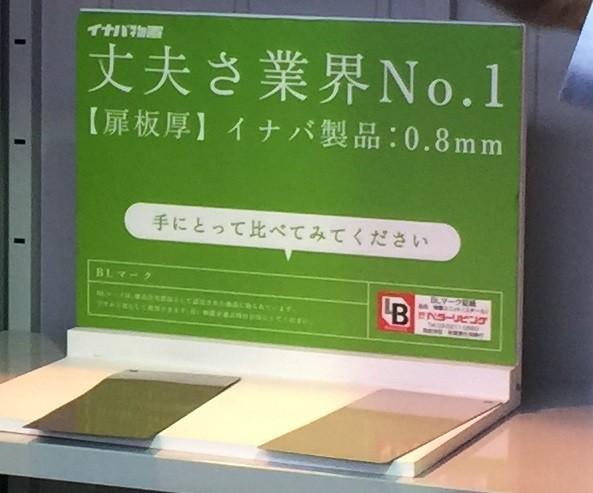 物置の基本性能である鉄板の厚みが業界No.1。たった0.2mmでここまで違うのかと驚いた!