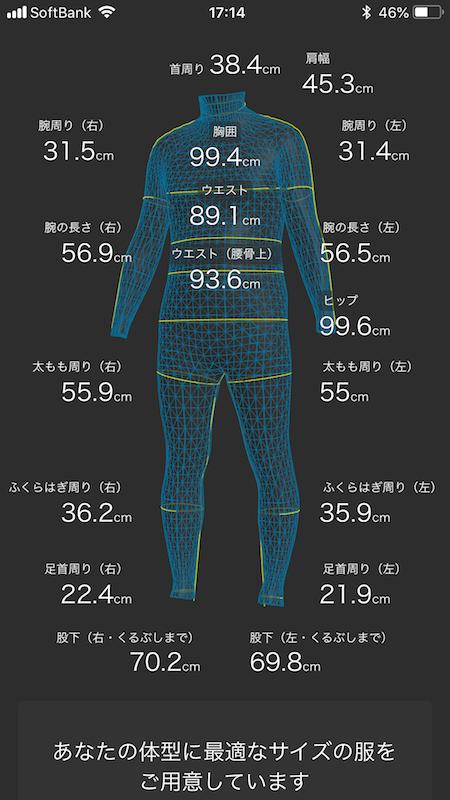 体型をこれでもかとはっきり示してくれるゾゾスーツ!