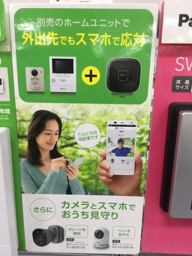 パナソニックのホームユニットに繋げば外出先でもスマホで訪問者の対応が出来る新型ワイヤレステレビドアホン