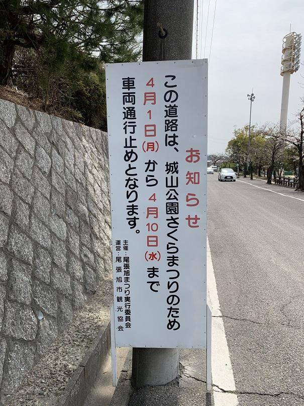 2019年の城山公園のさくらまつりは4月1日から4月10日まで。