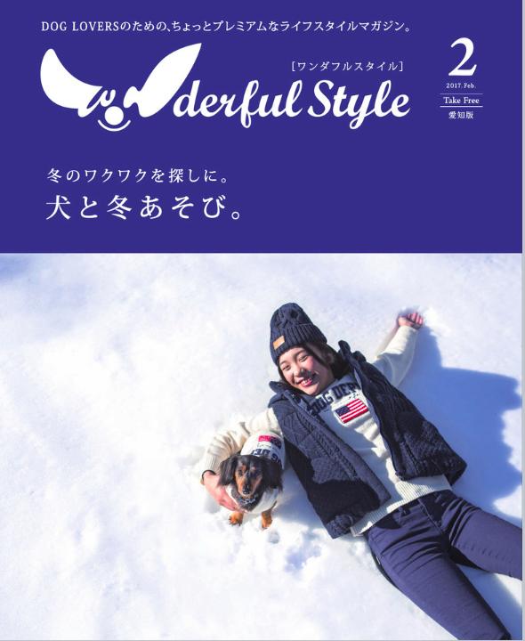 ワンダフルスタイルの2月号にも柴垣グリーンテックが掲載されました!!!
