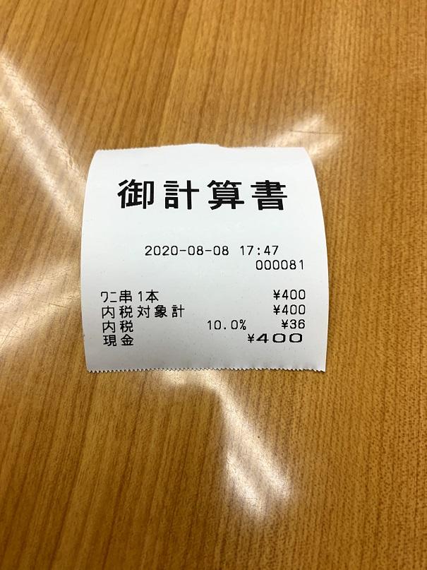 ワニ串は400円!焼き鳥にしたらいいねだんだぞ!