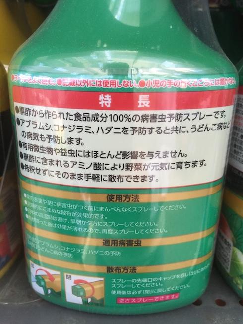 100%食品成分の病害虫予防スプレー。