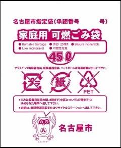 名古屋市指定の袋 この袋の中に50cm以下に切った剪定ゴミを入れてゴミとして処分してもらう