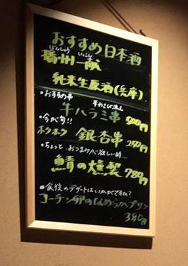 サバの薫製が日本の居酒屋にあった!?