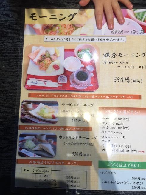 鎌倉カフェのモーニングメニュー。娘の小さな手が映っておりますが・・・かわいいでしょ。