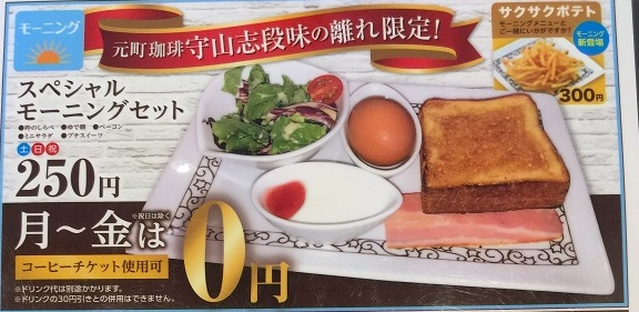 平日はこのセットで0円のモーニングも有る。