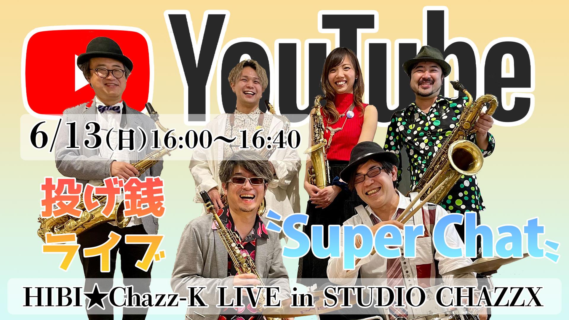 6/13(日)「HIBI★Chazz-K LIVE in STUDIO CHAZZX 〜 Super Chat投げ銭配信ライブ!Vol.3」