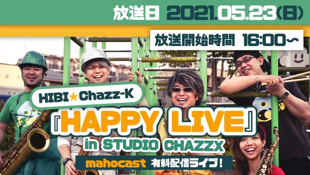5/23(日) 「HIBI★Chazz-K 『HAPPY LIVE』 in STUDIO CHAZZX 〜 mahocast 有料配信ライブ!」