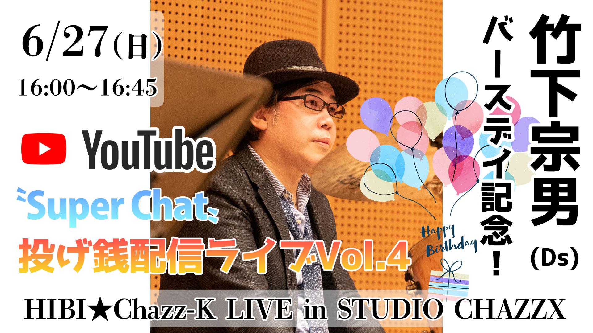 6/27(日)「HIBI★Chazz-K LIVE in STUDIO CHAZZX 〜 『竹下宗男(Ds)バースデイ記念!』Super Chat投げ銭配信ライブ!Vol.4」