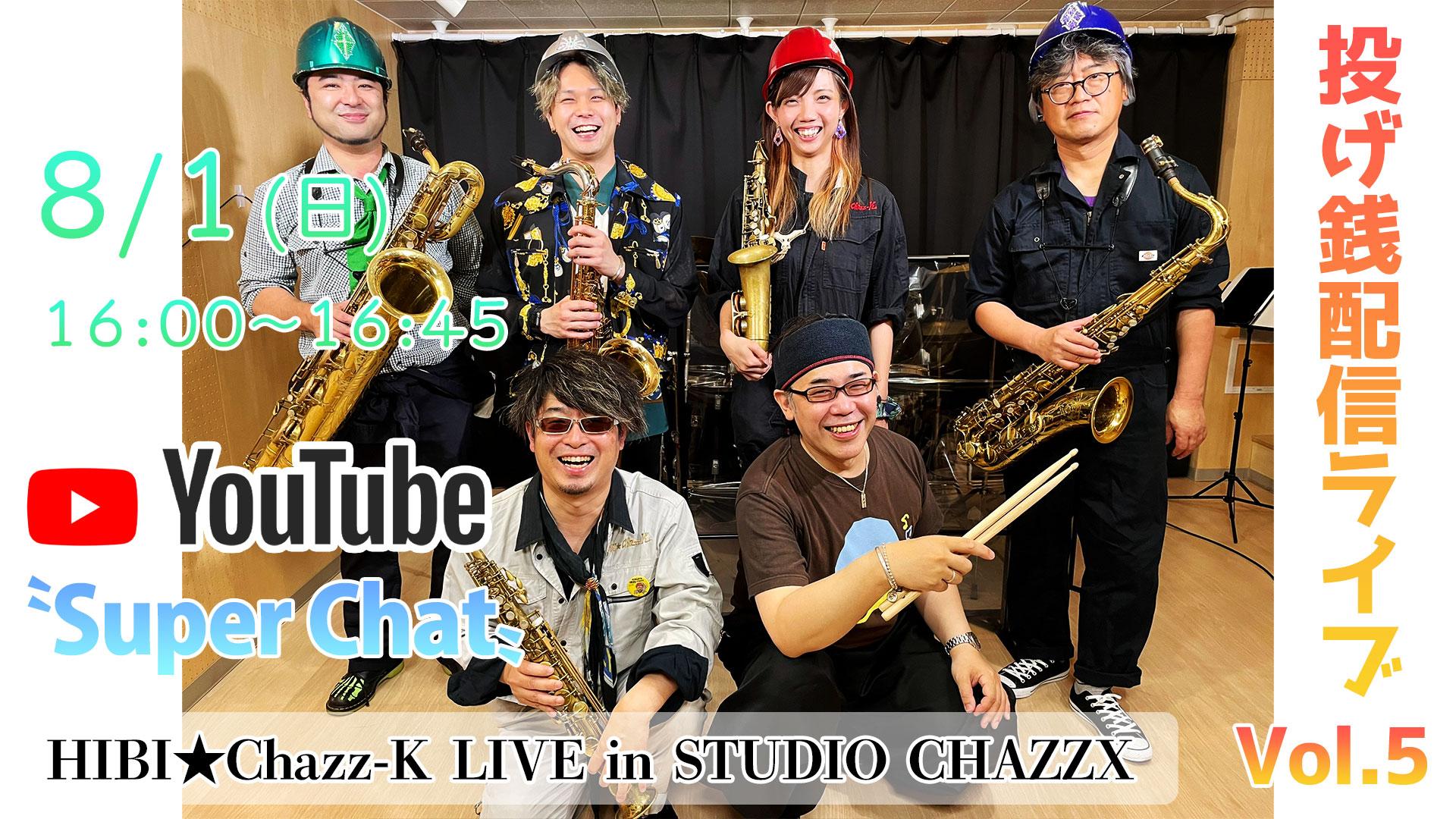 8/1(日)「HIBI★Chazz-K LIVE in STUDIO CHAZZX 〜 『VIVA!SPORTS!!』Super Chat投げ銭配信ライブ!Vol.5」