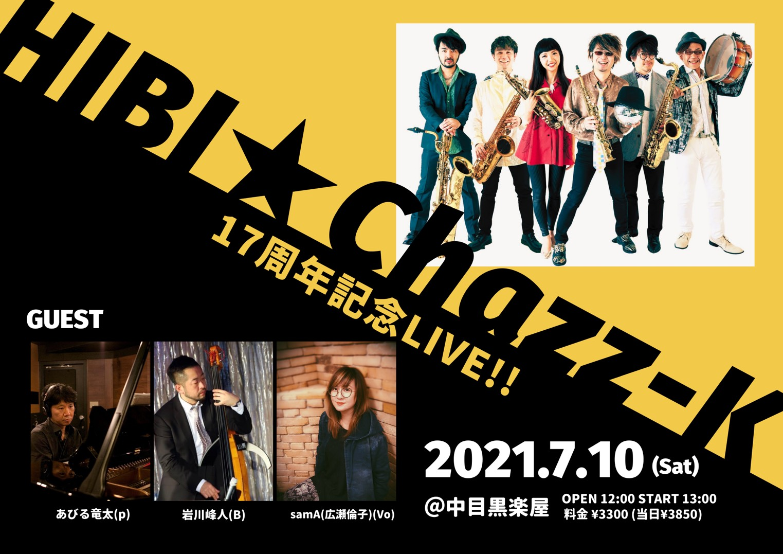 7/10(土)「HIBI★Chazz-K LIVE in 中目黒 楽屋 Vol.12 ~結成17周年記念ライブ!」