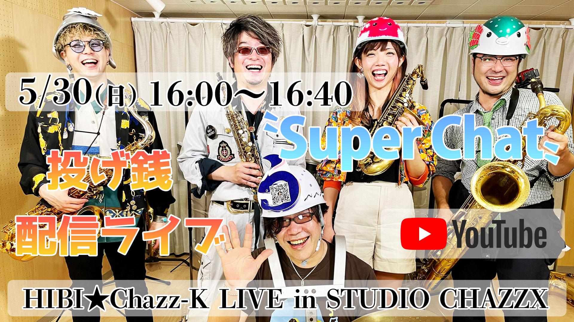 5/30(日)「HIBI★Chazz-K LIVE in STUDIO CHAZZX 〜 Super Chat投げ銭配信ライブ!Vol.2」