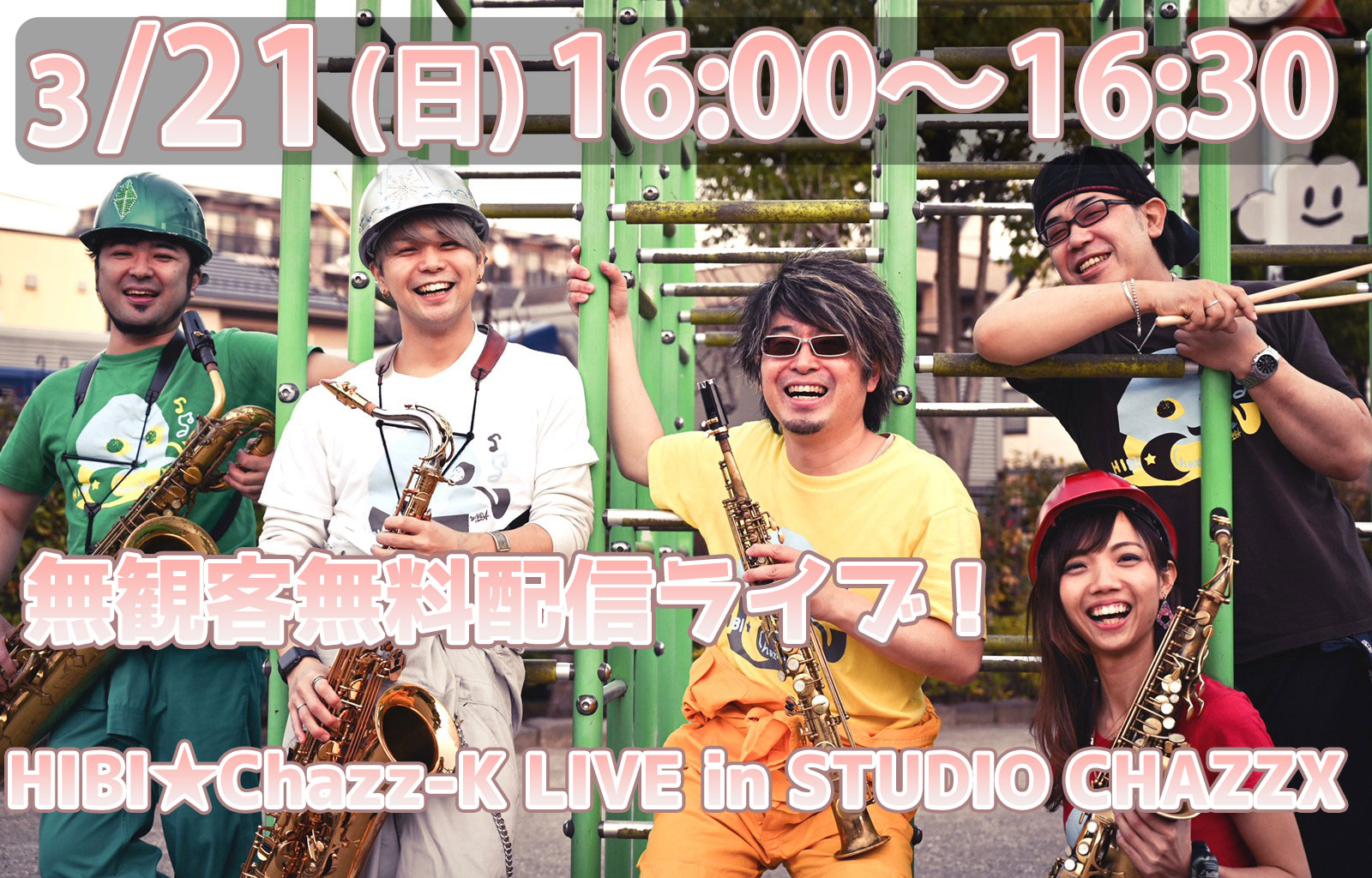 3/21(日)「HIBI★Chazz-K LIVE in STUDIO CHAZZX 〜 無観客無料配信ライブ!」