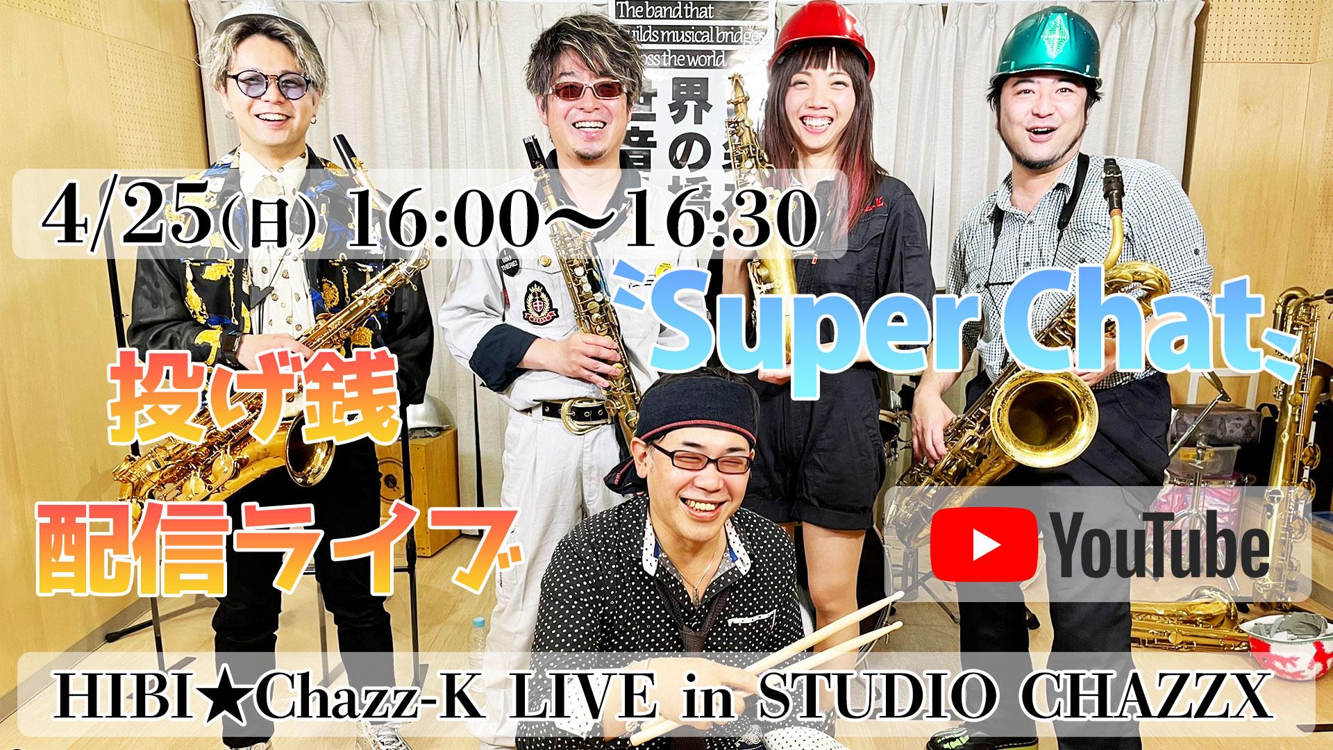 4/25(日「HIBI★Chazz-K LIVE in STUDIO CHAZZX 〜 Super Chat投げ銭配信ライブ!」