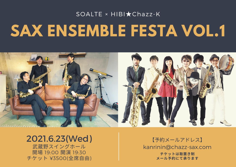 6/23(水)「SAXアンサンブルフェスタ Vol.1 SOALTE×HIBI★Chazz-K」