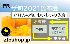 2021ザ旬頒布会