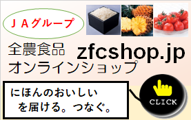 全農食品オンラインショップ