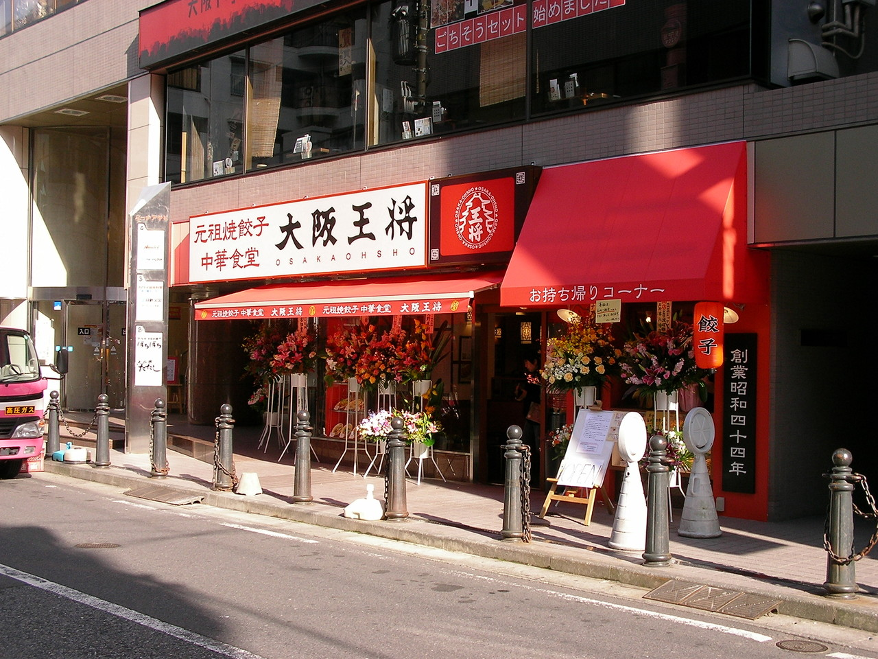 大阪王将本八幡店 ・・・ミスドさんの斜め向かいです。