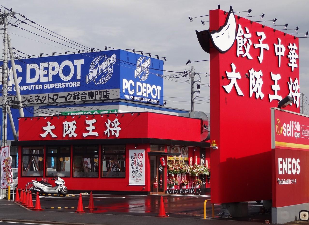 富里インター店  ・・・PCデポさんお隣です。